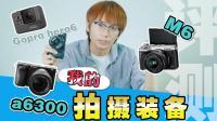【评测】我的拍摄装备介绍丨索尼a6300丨佳能M6丨Gopro hero6