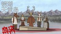 【四新】微恐怖解谜游戏[锈湖: 天堂岛]第一灾 血灾