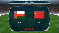 【实况足球】《中国队勇夺亚洲杯》(1), 阿曼 VS 中国 #savage#