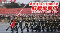 第213期 为何让解放军接替武警升国旗?