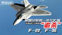 第212期 中国花千亿废掉美价值万亿武器