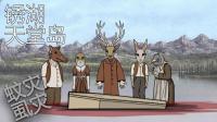 【四新】微恐怖解谜游戏[锈湖: 天堂岛]第三灾 蚊灾和虱灾