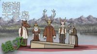 【四新】微恐怖解谜游戏[锈湖: 天堂岛]第四灾 蝇灾