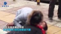情侣街头起矛盾动手 女方母亲被打倒地