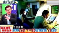 台湾节目专家发火了, 全世界对台湾最好的就是中国大陆!