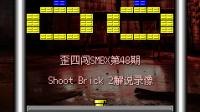 [歪四闯SMBX第48期]Shoot Brick 2解说录像