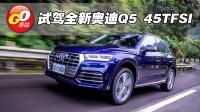 【中文GO车志】多面向一次满足! 2018嘉伟试驾全新奥迪Q5 45 TFSI Quattro Sport Audi