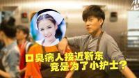 天津话恶搞配音《恋爱先生》为了小护士, 口臭病人接近靳东