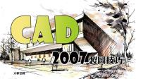 CAD教程 CAD2007零基础经典教程(二期)-03练习