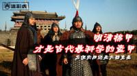中国古代铠甲真的比不上西方?