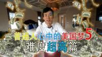 米哥Vlog-613: 2000 万豪宅一览: 为什么中国人住的地方都这么贵