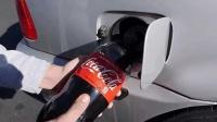汽车没油加可乐就能跑,这下省钱了,你愿意试试吗