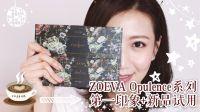 【Miss沐夏】ZOEVA Opulence第一印象+新品试用 | Makeup