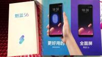 2018年魅蓝S6发布会提前看,魅族首款千元全面屏魅蓝S6手机全面曝光!