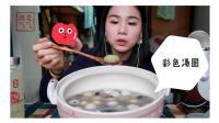 来一锅彩色的汤圆~晚上做一个彩色的梦~ 中国吃播~
