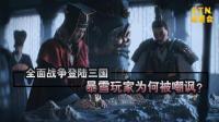 【STN选题会13】全面战争登陆三国, 暴雪玩家为何被嘲讽?