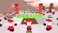 【Z小驴 小源】圣诞老人大乱斗~只有活下来的才能叫圣诞老人!