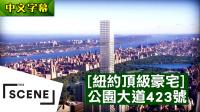 【中文字幕】纽约顶级豪宅:公园大道432号,提升纽约天际线!