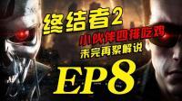 终结者2pc版EP8小伙伴四排吃鸡, 未完再絮解说