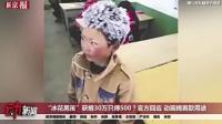 """""""冰花男孩""""获捐只得500元?"""