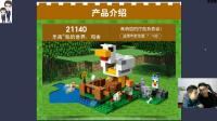 新奇玩具第60期: 我的世界鸡舍★乐高积木2018年新品欣赏
