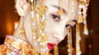 王子文穿中式新娘装 魅力值爆表