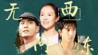 5天票房过亿, 6年前拍的电影《无问西东》, 那时章子怡黄晓明未婚