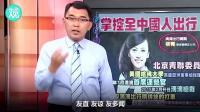 台湾节目谈互联网经济 称大陆因台湾少走了很多冤枉路