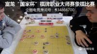 """""""国家杯""""棋牌职业大师赛 吕钦先和王天一"""