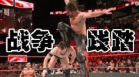 WWE 塞斯罗林斯 vs 芬巴洛尔 解禁战争践踏 RAW0116【小鑫带你看摔角】第29期