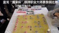"""""""国家杯""""棋牌职业大师赛 王天一先胜吕钦"""