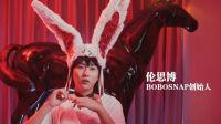 BOBOSNAP 纪录片 x 创始人BOBO伦思博