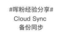 Synology群晖NAS怎么用-Cloud Sync百度云腾讯云备份同步#晖粉经验分享#