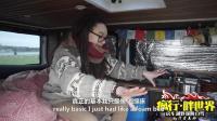 单身女人故事多! 一辆MPV改装的离网房车与一个流浪女的故事