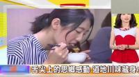 台湾媒体: 大陆川菜毛血旺、纸包鱼征服台湾, 满满思乡情!