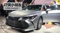 丰田新车入华取代皇冠 宝骏510推限量版