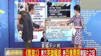 台湾主持人对《战狼2》赞不绝口, 满满的民族自豪感!