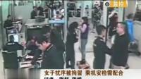 女子冒充外籍大闹机场 大喊: 我以后不来中国了!