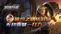 【英雄技谋】第21期: 誓约之剑斩敌寇, 无敌亚瑟一打九