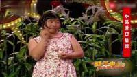 刘能表演泼妇你见过吗? 太逗了!