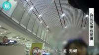 拒绝机场安检辱骂民警! 女子扰序、阻碍执法被拘留!
