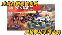 乐高LEGO70639巨轮摩托车追击战积木速组评测【月光拼吧】