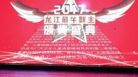2017龙江最牛群主颁奖盛典    制作: nick