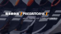 【装备简介】我来教你选丨adidas PREDATOR 18 系列三级别视频简介