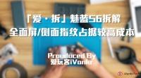 「爱·拆」魅蓝S6拆解:全面屏/侧面指纹占据较高成本