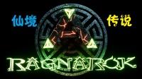 天铭 方舟 仙境 01 神兽狮鹫! 方舟生存进化 Ragnarok #savage#