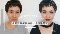 全套开架化妆品化一个惊艳的妆,超详细讲解