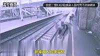 监拍: 慢0.1秒险丧命! 国外男子欲撞高铁自杀被天使之手女生拉回