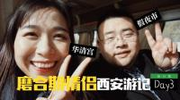 VLOG▹▹▹小情侣的西安游记Day3(华清池和假夜市)