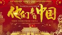 国际医疗纪录片《心系赤几客都情》(中)《他们来自中国》